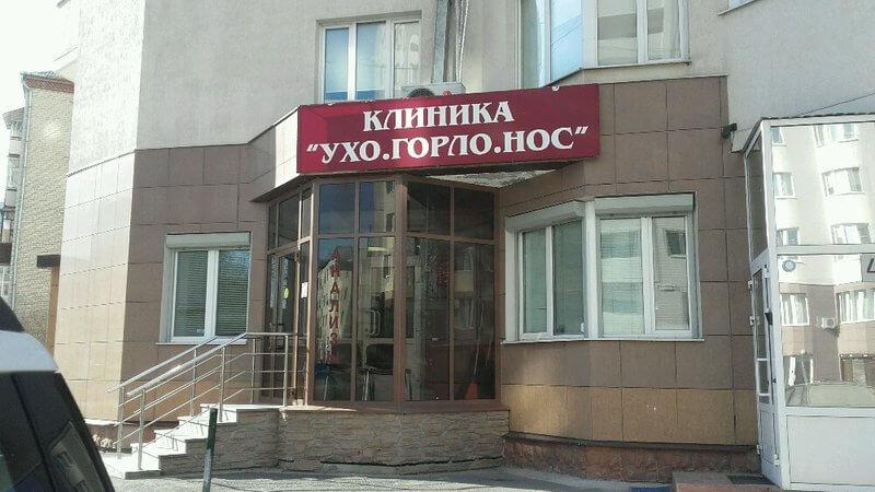 Клиника УхоГорлоНос