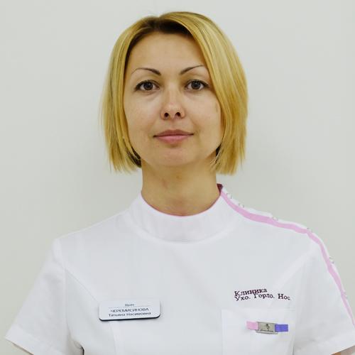 Черемисинова Татьяна Насимовна