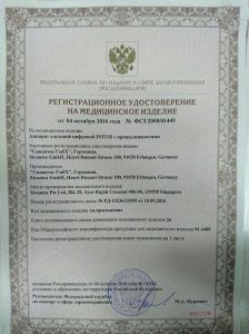 Сертификат Intuis1