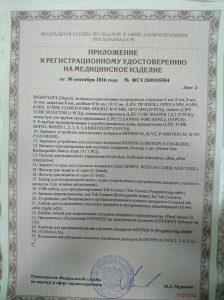 Сертификат Motion3