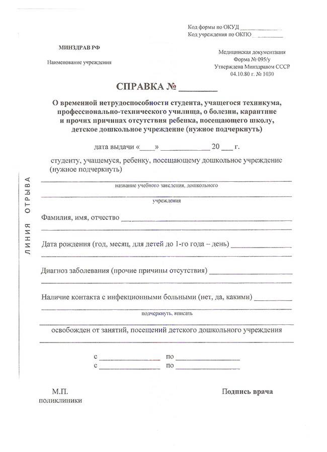 Справка о болезни 095/У